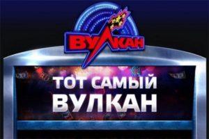 https://vulkan-24-ru.com/